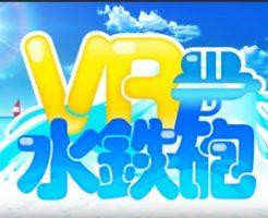VR水鉄砲TOP