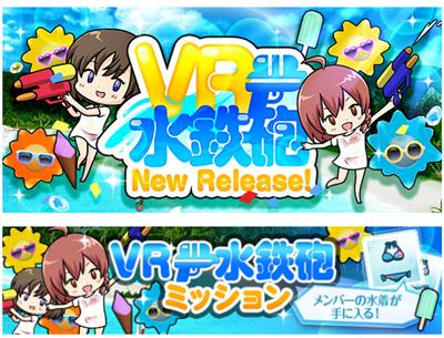 VR水鉄砲(ミニゲーム)