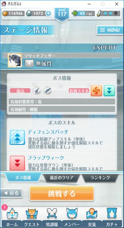 第二特訓場ボス情報 2019/8/26