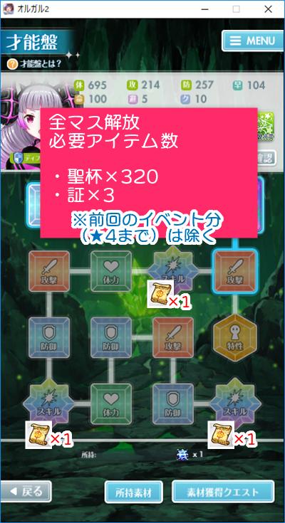★4[気高き夜鬼]メーヤの才能盤(8/22追加分)