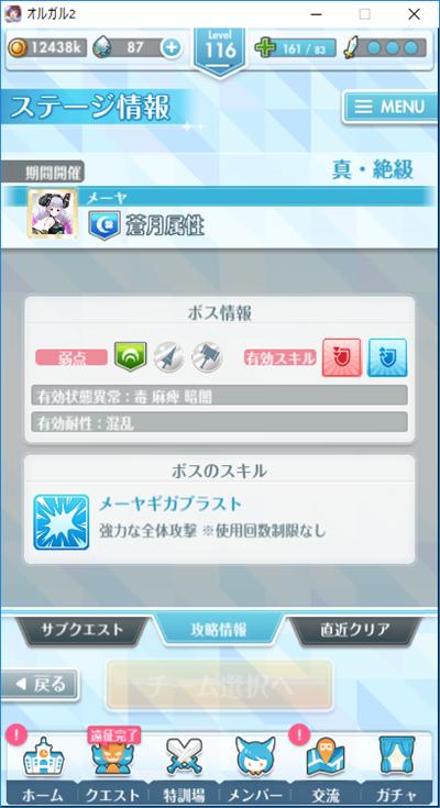 メーヤ襲来 〜キャプテンレポート〜ボス情報