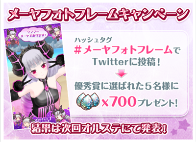 メーヤフォトフレーム キャンペーン(Twitter連動)