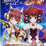 【リセマラ】戦姫絶唱シンフォギアAXZ×オルガル2コラボ リセマラ手順 当たりランキング2019年10月