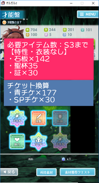 [闇の戦乙女]美弥花才能盤アイテム(S3まで)