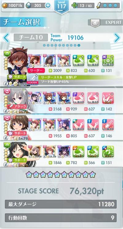 紅月ソード:超越ダメージLv4+攻撃45%UP※闇乙女