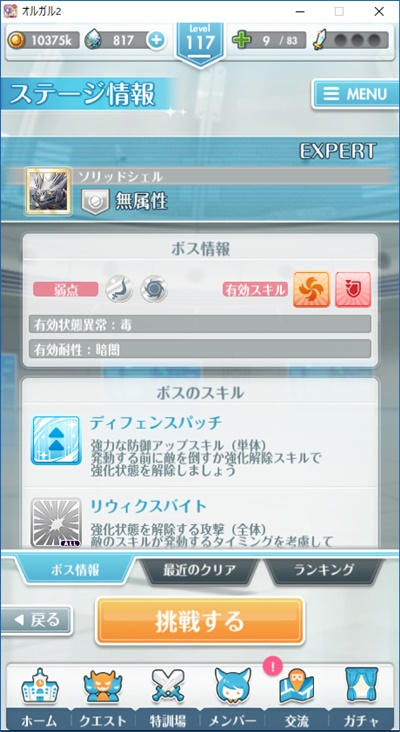 第2特訓場9/16ボススキル