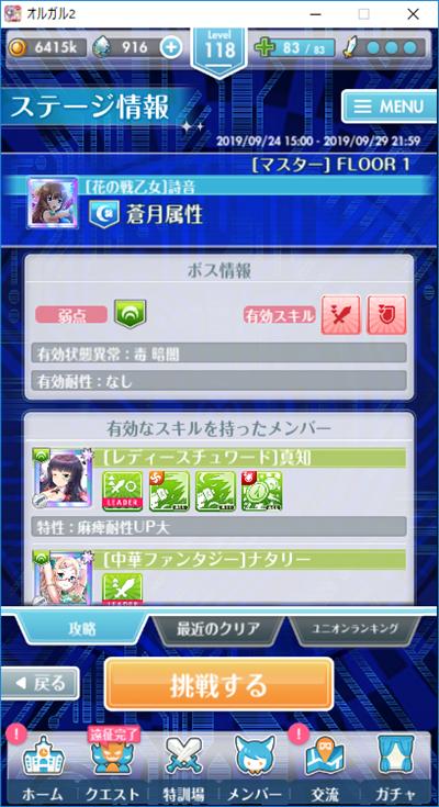 FLOOR1ボス情報(青コロシアム)