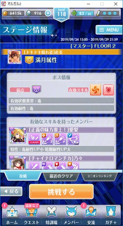 FLOOR2ボス情報(青コロシアム)