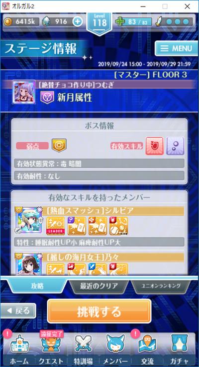 FLOOR3ボス情報(青コロシアム)