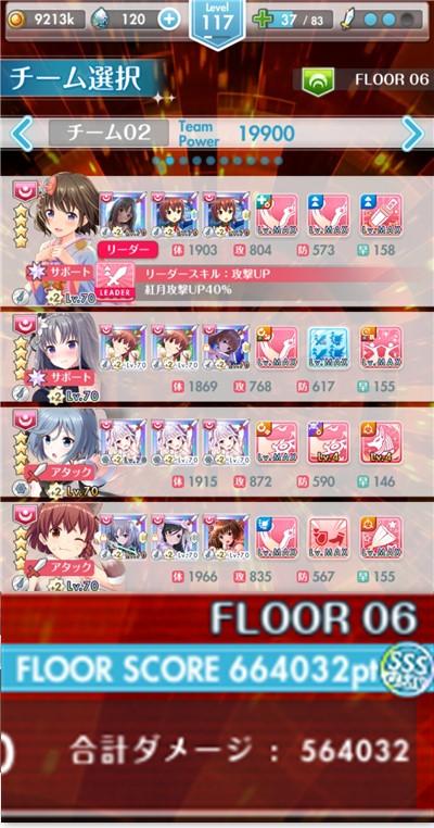 FLOOR6 SSSクリアメンバー
