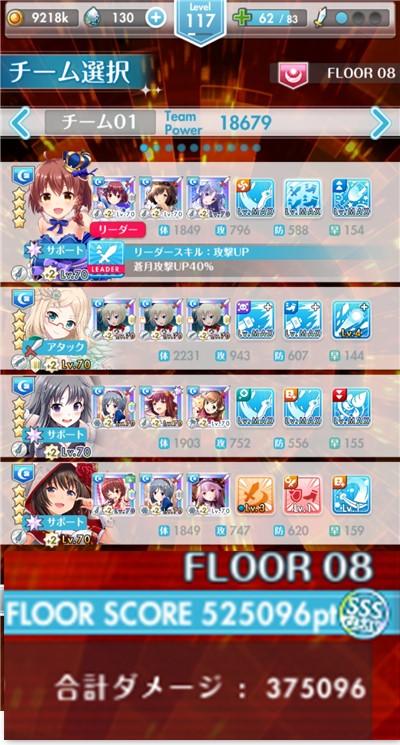 FLOOR8 SSSクリアメンバー
