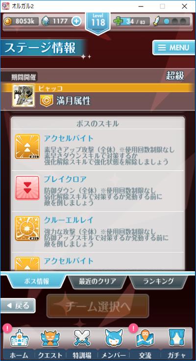 巨夜獣大討伐「封虎獣編」9/20ボススキル