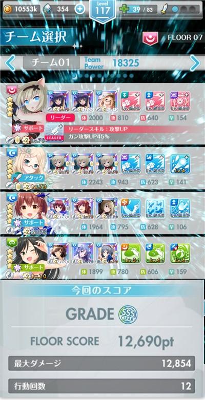 闇乙女(ガン45%UP)+超越メガリンクフル