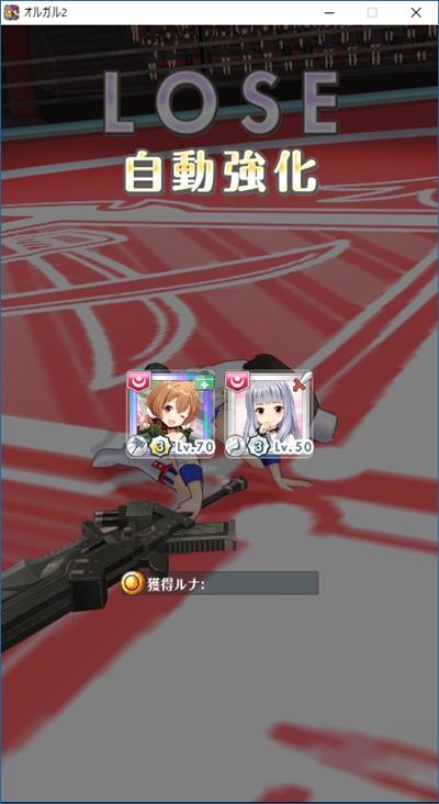 戦闘で負けて★4ドロップ