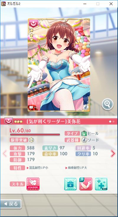 ★3[気が利くリーダー]美弥花
