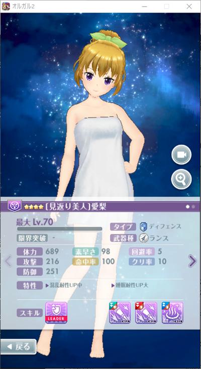 ★4[見返り美人]愛梨