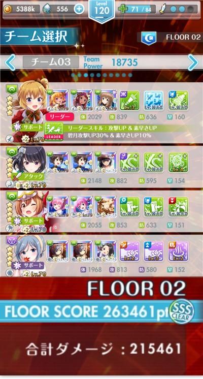 FLOOR2 SSSクリアメンバー