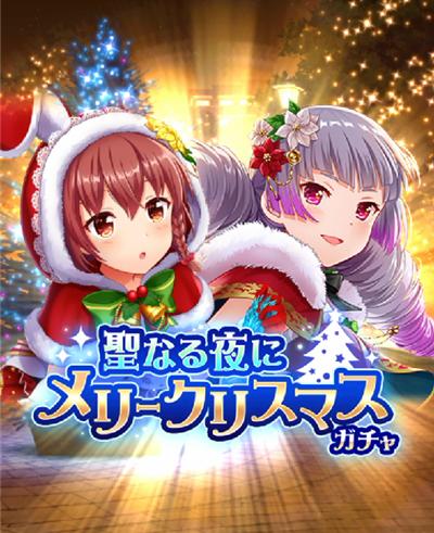 聖なる夜に メリークリスマスガチャ
