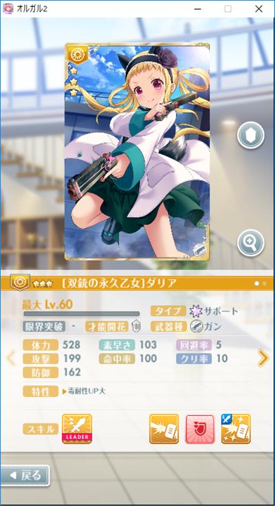 ★3[双銃の永久少女]ダリア
