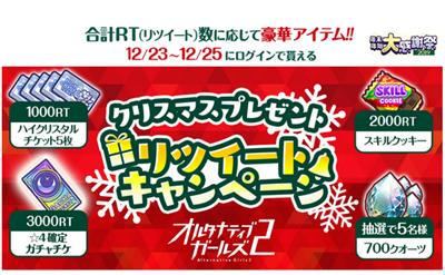 クリスマスプレゼントリツイキャンペーン