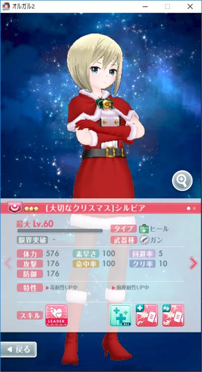★3[大切なクリスマス]シルビア