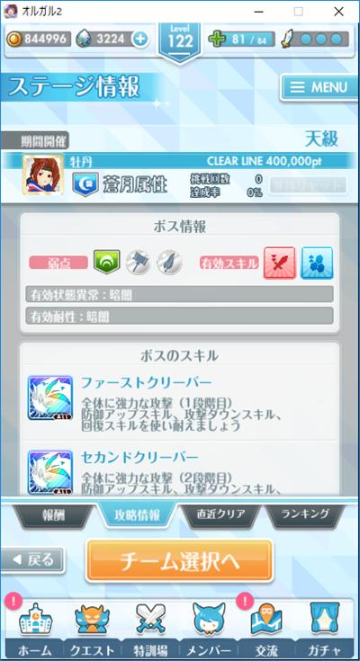 牡丹先生2020/1/12ボス情報