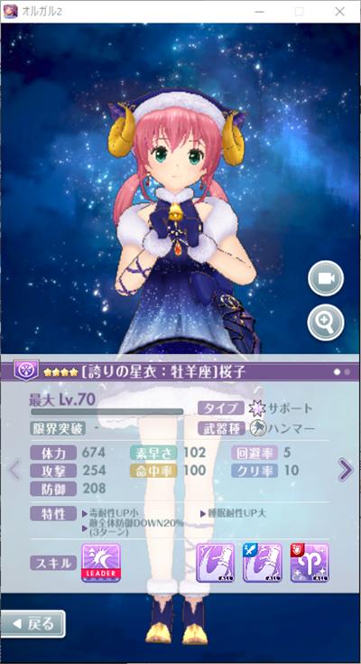 [誇りの星衣:牡羊座]桜子